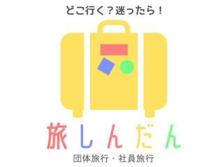 【トラベル・オーダーからのお知らせ】社員旅行・団体旅行の旅しんだん サイトオープン