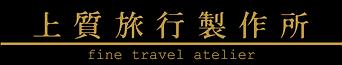 オーダーメイド カスタムメイド 個人旅行 お見積り無料 大阪 トラベル・オーダー株式会社