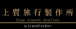 上質旅行 横組み(小)_edited.jpg