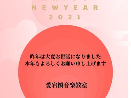 2021年もよろしくお願い致します!
