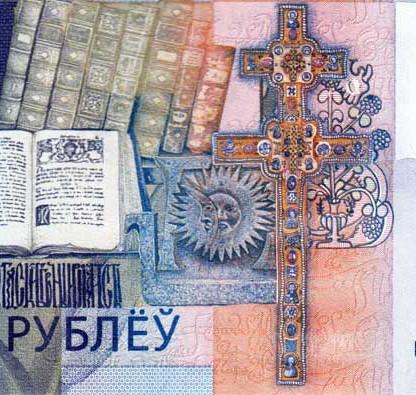 Šv. Eufrosinijos kryžius, XII a.