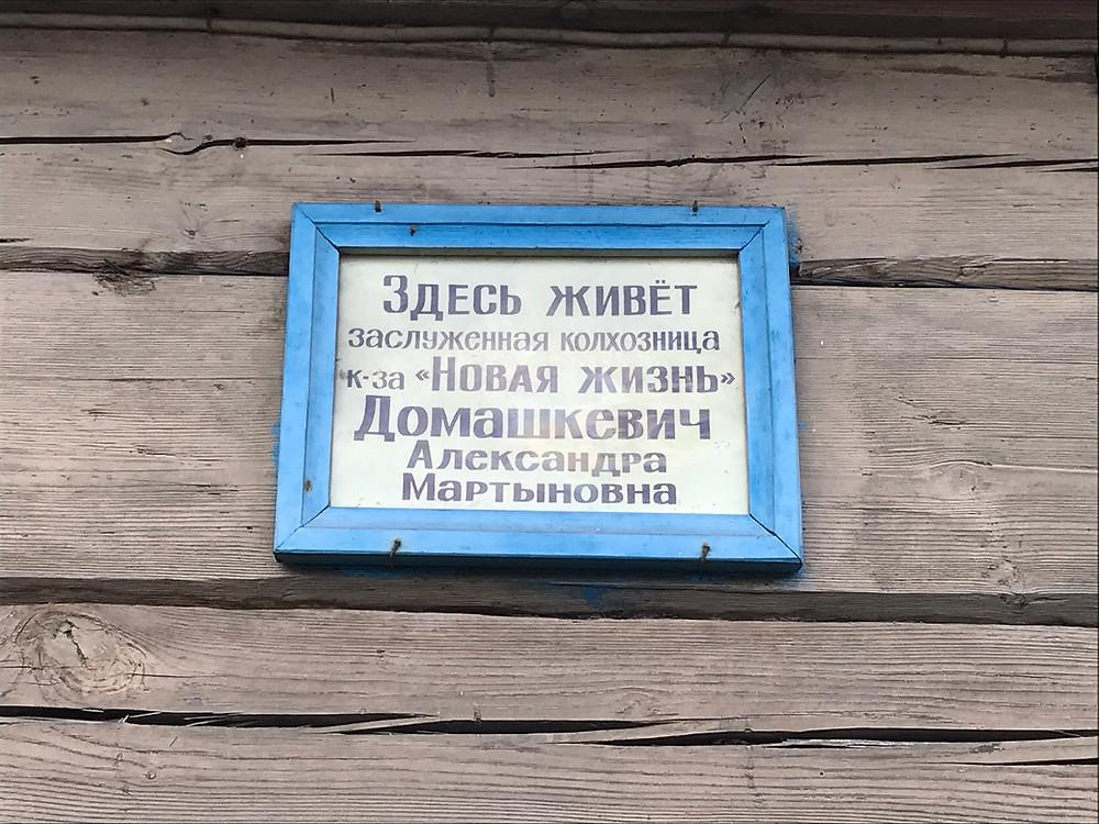 Lenta ant gyvenamo namo sienos. Turovas. R. Kamuntavičiaus nuotrauka
