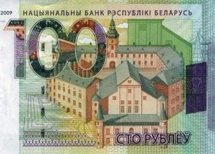 Nesvyžius, Radvilų rūmai. 100 Baltarusijos rublių