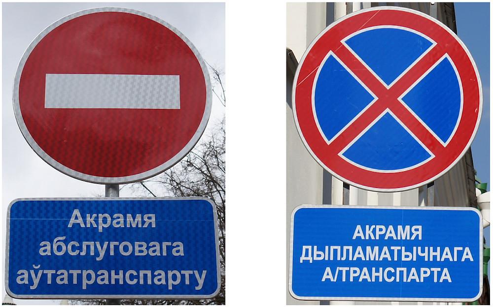 Minskas. Alisos Müller nuotraukos
