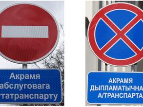 Kodėl baltarusiai nekalba baltarusiškai?