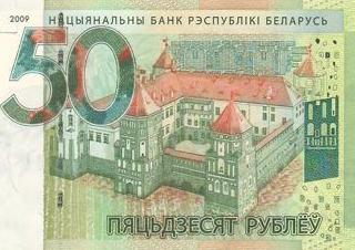 Miras. Radvilų rūmai. 50 Baltarusijos rublių.