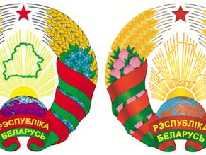 2020 m. vasaris. Herbas: Baltarusija žvelgia į Vakarus