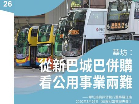 乃新創建集團(00659)以32億元出售城巴、新巴業務的全部權益,按本月24日之市值66.8億元計算,九巴約值61億元。由此看來,規模比九巴小一半的新巴及城巴,現以32億元作價出售,也非不合理。