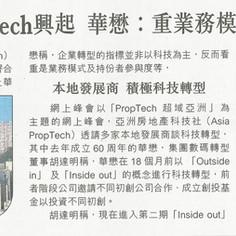 PropTech興起 華懋:重業務模式參與度