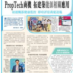 PropTech商機 拓建築能源相關應用