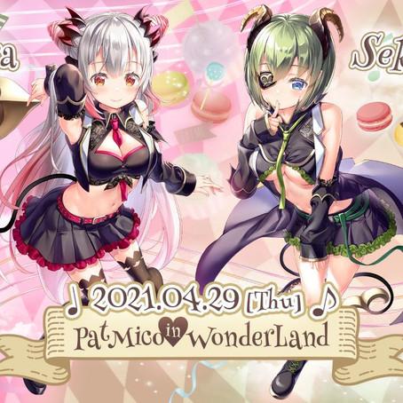 【ハニーストラップ 】周防パトラ、堰代ミコのライブイベント「PatMico in Wonderland」が4/29(木)に開催決定!