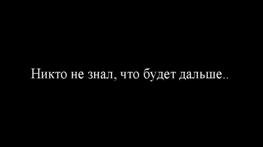 Прощание.mpg