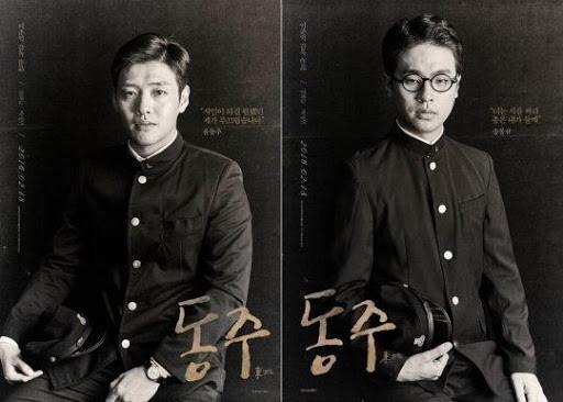 Dongju: el retrato de un poeta (2016) cine coreano