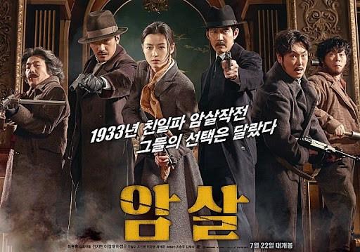 Asesinato (2015) cine coreano