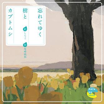 忘れてゆく樹とカブトムシ.jpg