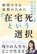 中村医師の本.jpg