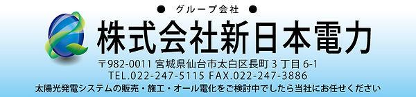 新日本 リンク.jpg