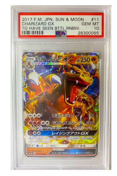 To Have Seen Battle Rainbow Charizard Sun and Moon PSA 10