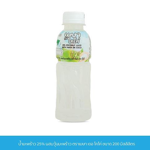 เมษาโคโค่-น้ำมะพร้าว.jpg
