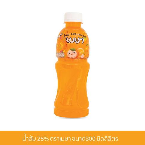 เมษา-น้ำส้ม-300-มล.jpg