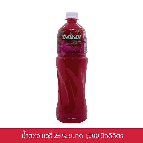 น้ำสตอเบอรี่-25%-ขนาด-1000มิลลิลิตร.jpg