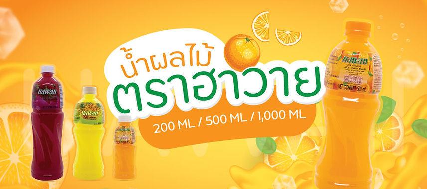 banner-น้ำผลไม้.jpg