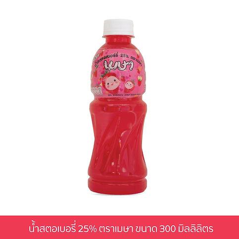 เมษา-น้ำสตอเบอรี่-300-มล.jpg