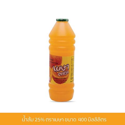 เมษา-น้ำส้ม-400-มล.jpg
