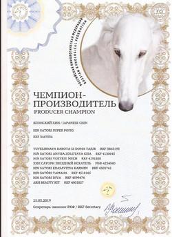 Hin SAtori Super Pofig - Чемп Прноизводи