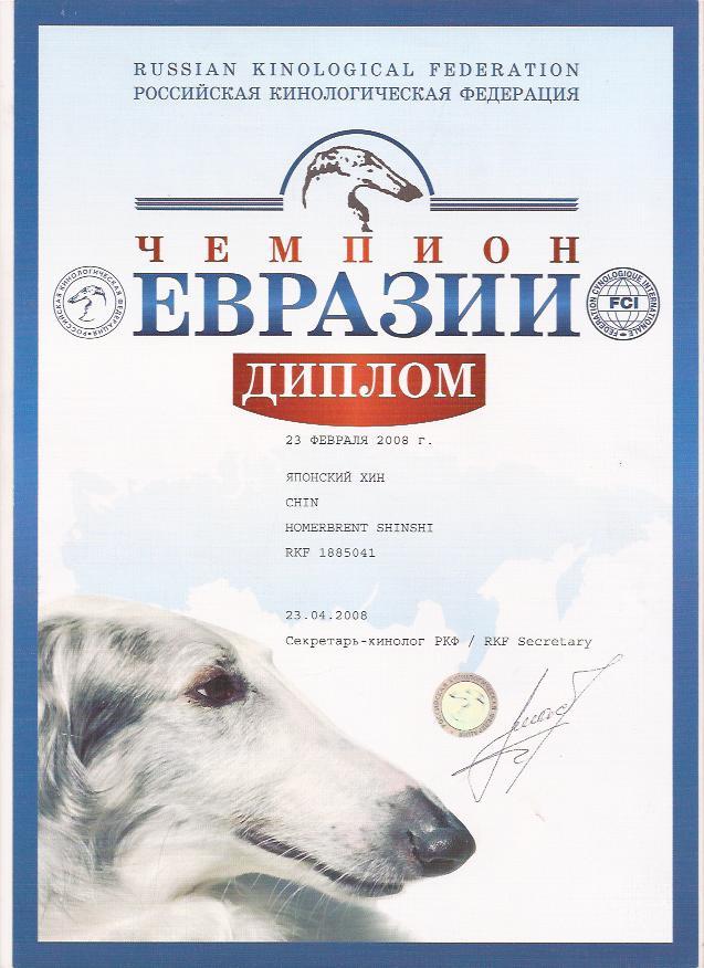 евразия чемпион