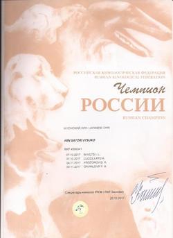 Rus  CH