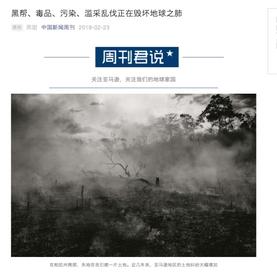 CHINA NEWSWEEKLY