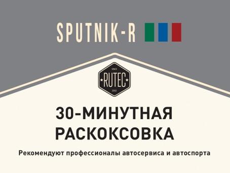 Экспресс-раскоксовка Sputnik-R
