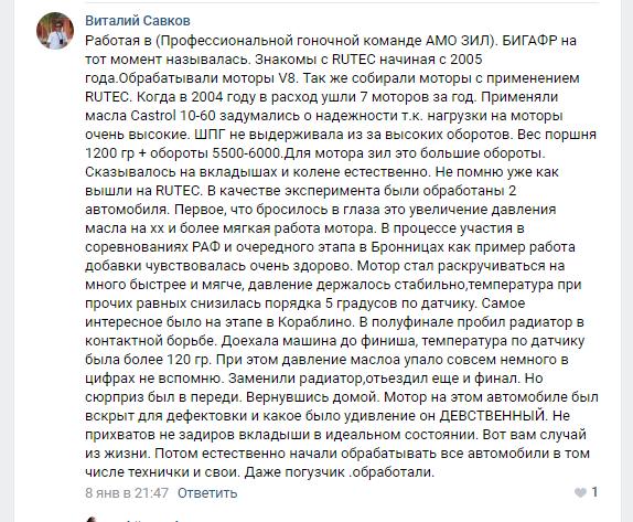 отзыв_свв.png