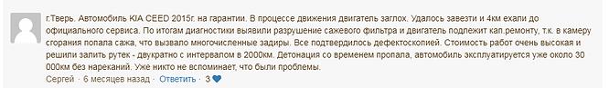 отзывы с сайта ру-тек 1.1.png