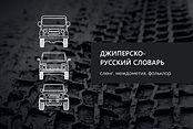 slovar_постранично_page-0001.jpg