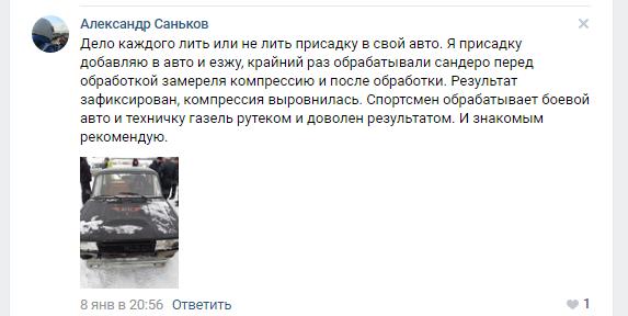 отзыв_саников.png