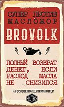 brovolk 300x500.png