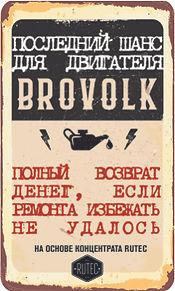 brovolk black 240x400.jpg