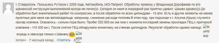 отзывы с сайта ру-тек 2.2..png