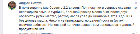 отзыв_петрусь.png