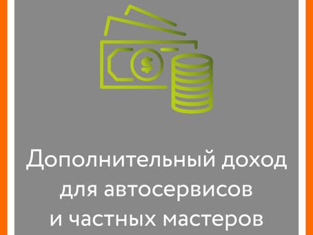 Ценообразование на услуги с применением добавок RUTEC