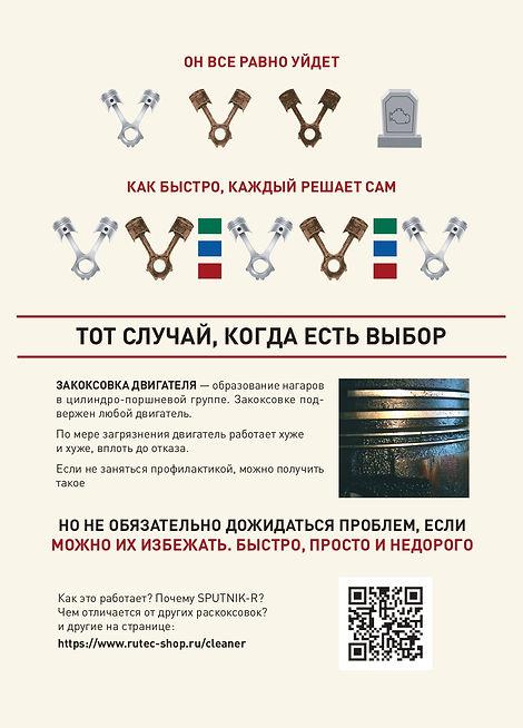 Listovka_print_2_page-0002.jpg