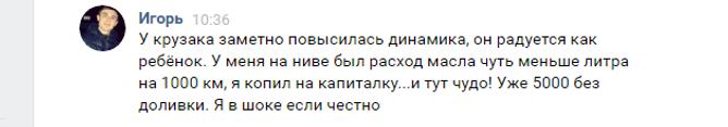 расход масла_нива.png