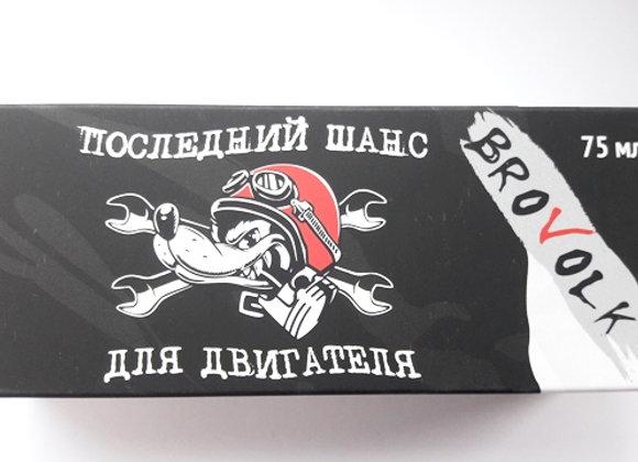 Комплект ПОСЛЕДНИЙ ШАНС +