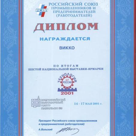 SINCE 2002. Часть 1.