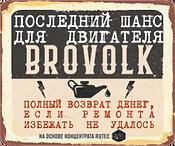 brovolk black 300x250.png