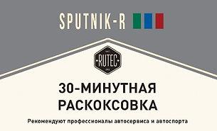 spunikwix.jpg