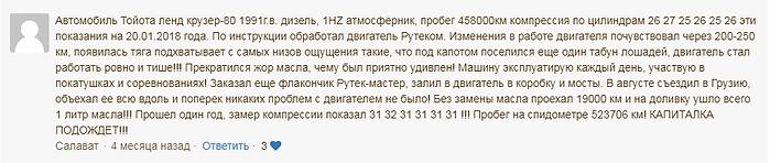отзывы с сайта ру-тек 1.png