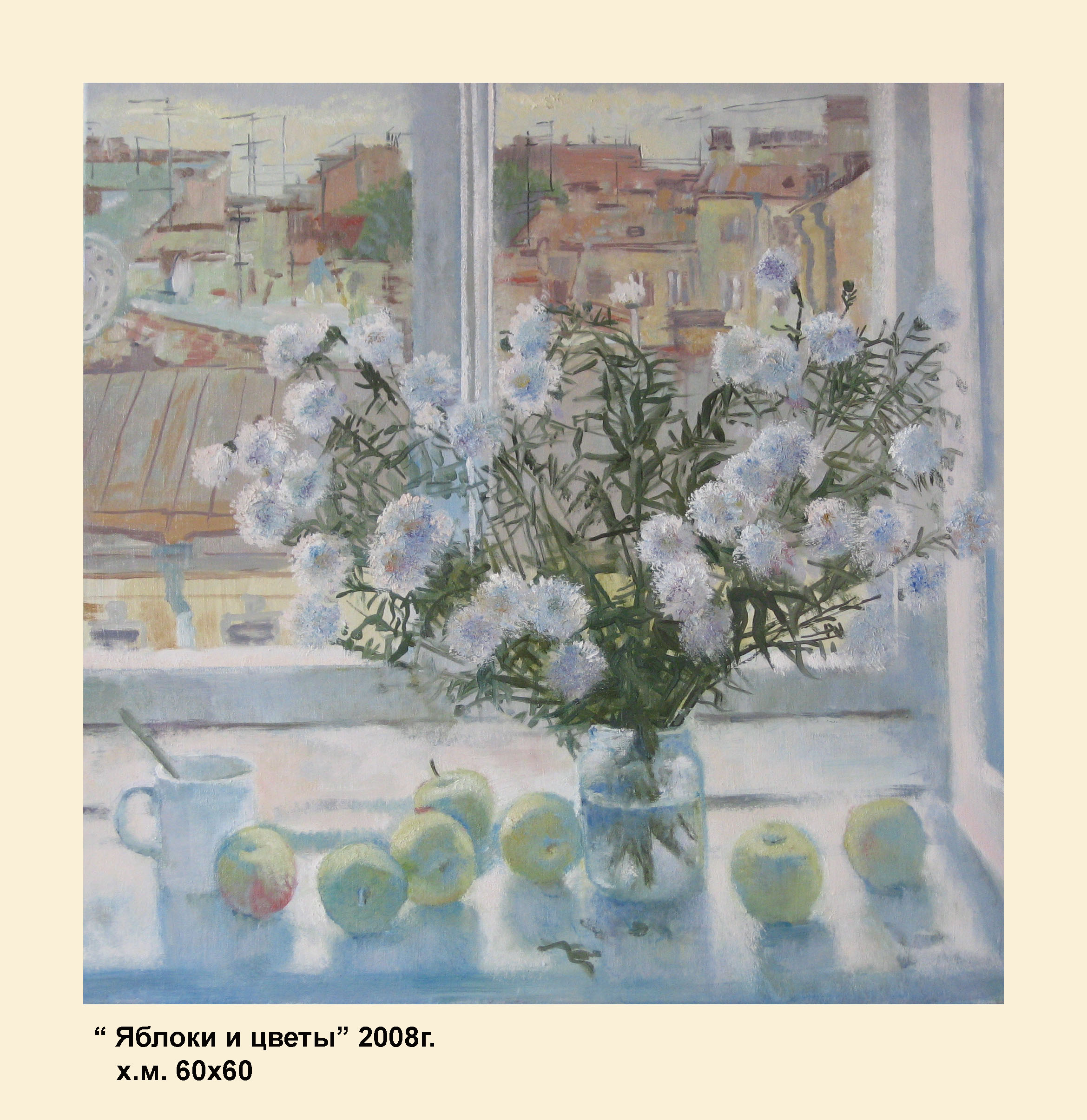 """""""Яблоки и цветы"""", 2008г."""